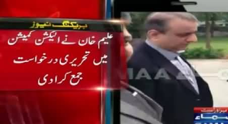 Aleem Khan Submits Application in Election Commission Over NA-122 Vote Transfer Issue