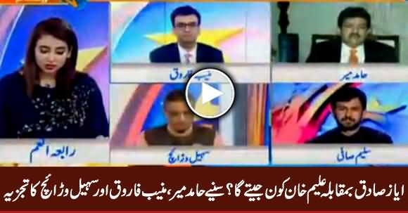 Aleem Khan vs Ayaz Sadiq: Who Will Win? Hamid Mir, Sohail Warraich & Munib Farooq's Analysis