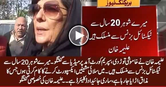 Aleema Khan Breaks The Silence And Responds Allegations on Arriving Supreme Court