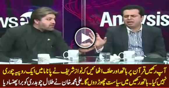 Ali Muhammad Khan Badly Grilled Talal Chaudhry on Nawaz Sharif's Panama Corruption
