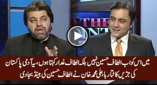 Ali Muhammad Khan Blasts on Altaf Hussain And Calls Him Altaf Ghaddar