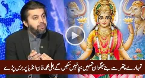 Ali Muhammad Khan Blasts on Indians And Gives Them Open Warning