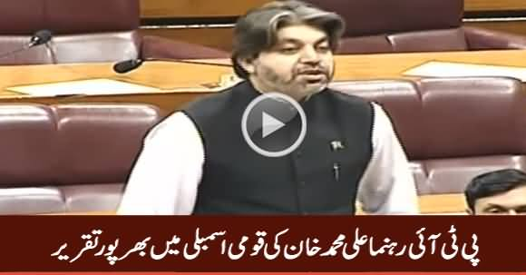 Ali Muhammad Khan Complete Speech in National Assembly - 22nd June 2019