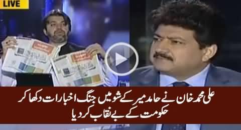 Ali Muhammad Khan Exposed Govt & Sharif Family In Live Show