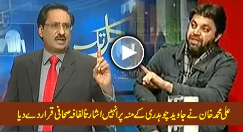 Ali Muhammad Khan Hints on Javed Chaudhry's Face That He is Lifafa Journalist