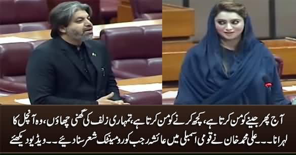 Ali Muhammad Khan Reads Romantic Poetry For Ayesha Rajab in National Assembly