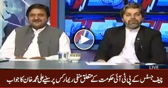 Ali Muhammad Khan Response on Chief Justice's Negative Remarks About PTI Govt
