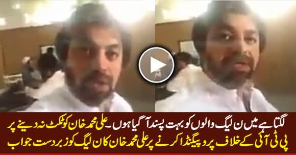 Ali Muhammad Khan's Blasting Reply To PMLN For Doing Propaganda Against Him & PTI