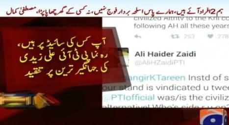 Ali Zaidi Bashes Jahangir Tareen For Tweeting In Favour of Mustafa Kamal