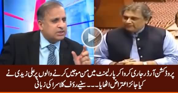 Ali Zaidi Pointed Out A Valid Objection on Production Order - Rauf Klasra