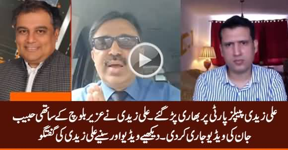Ali Zaidi Releases Video of Habib Jan Who Exposes Asif Zardari And Qadir Patel