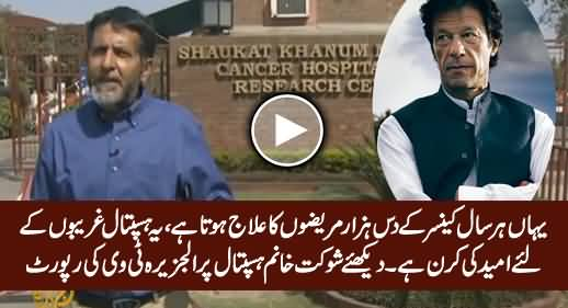 Aljazeera Tv Report on Shaukhat Khanam Memorial Cancer Hospital Lahore