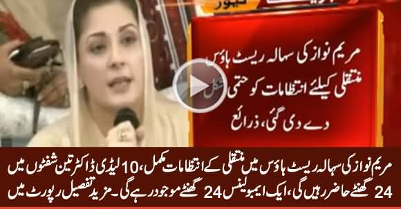 All Arrangements Completed To Shift Maryam Nawaz To Sihala Rest House