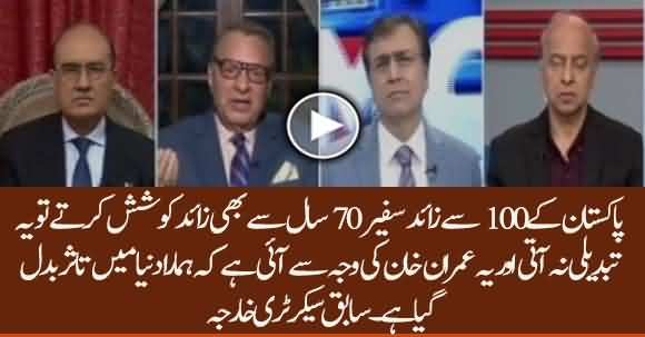 All Diplomats Couldn't Change Pakistan Image In The World That One Leader Imran Khan Has Done - Ex Foreign Minister