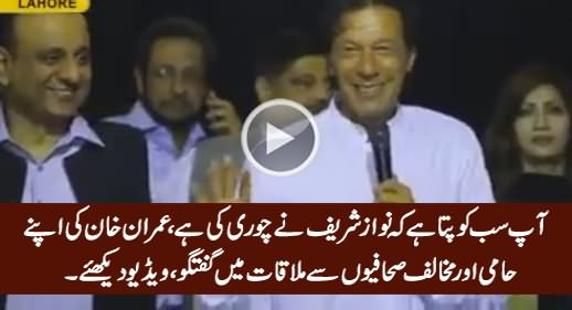 All Of You Know That Nawaz Sharif Is A Thief - Imran Khan's Meeing With Journalists