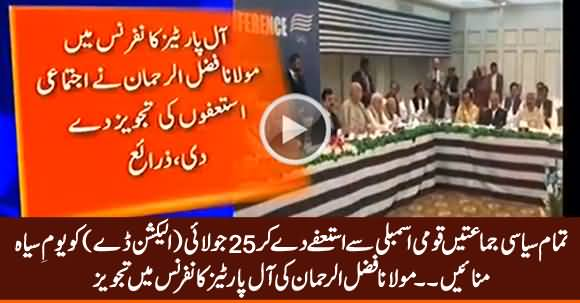 All Opposition Parties Should Resign From National Assembly - Fazal ur Rehman Suggestion in APC