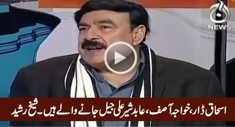 All PMLN's Key Ministers Will Be In Jail Except Chaudhry Nisar - Sheikh Rasheed