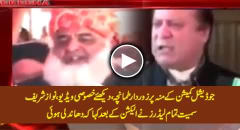 All Political Leaders Accepting Rigging, A Slap on The Face of Judicial Commission, Special Video
