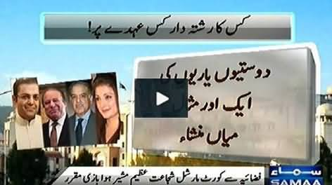 All Prominent Posts To Sharif Family: Pakistan Govt Became Sharif Limited Company