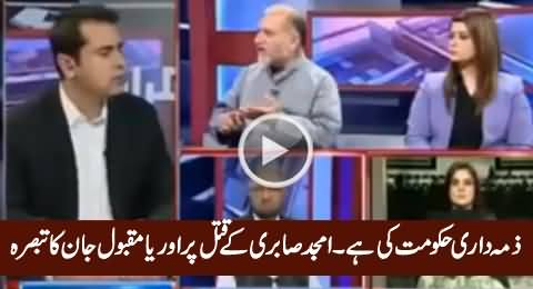 All Responsibility Is of Govt Not Rangers - Orya Maqbool Jan on Amjad Sabri's Killing