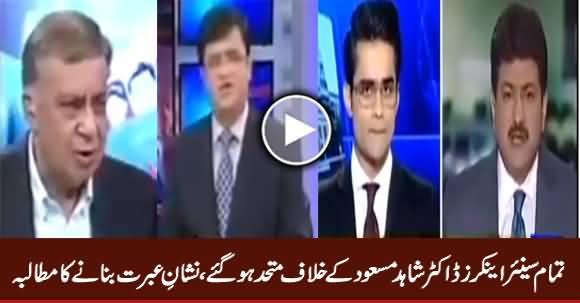 All Senior Anchors Became United Against Dr. Shahid Masood