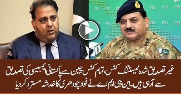 All Testing Kits From China Are Coming Through Pak Embassy - NDMA Rejects Fawad Ch Allegations