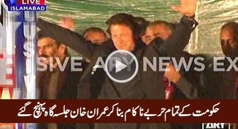 All The Attempts of Govt & Islamabad Police Failed, Imran Khan Reached Islamabad Jalsa Gah