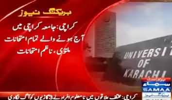 All the Examinations Postponed in Karachi After the Critical Situation Due to the Arrest of MQM Terrorist Nadeem Hashmi