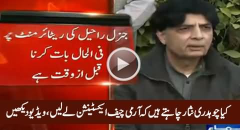 All The Institutions Including Govt Are Fully Supporting General Raheel Sharif - Chaudhry Nisar
