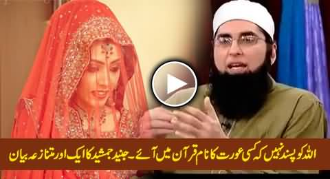 Allah Don't Like to Mention Women in Quran - Junaid Jamshaid's Another Controversial Statement