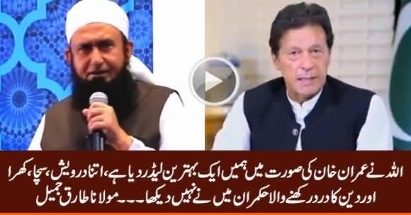 Allah Has Given Us A Great Leader Imran Khan - Maulana Tariq Jameel Highly Praising Imran Khan