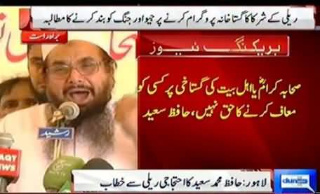 Allah Has Gripped Geo and It Can Not Escape Now - Hafiz Saeed Speech Against Geo