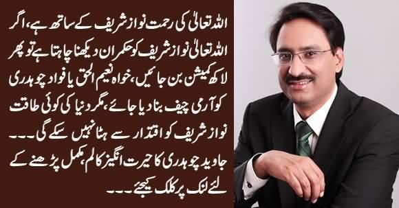 Allah Ki Rehmat Nawaz Sharif Ke Sath Hai, Koi Taqat Unko Iqtadar Se Hata Nahi Sakti - Javed Chaudhry