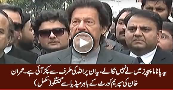 Allah Ki Taraf Se Inko Pakar Aai Hai - Imran Khan's Complete Media Talk Outside SC
