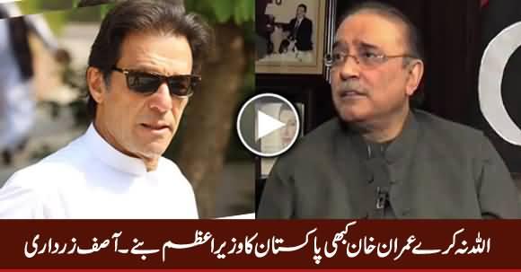 Allah Na Kare Imran Khan Kabhi Pakistan Ka Wazir e Azam Bane - Asif Zardari