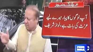 Allah Pakistan Per Reham Kare - Nawaz Sharif Talking To His Workers in Murree