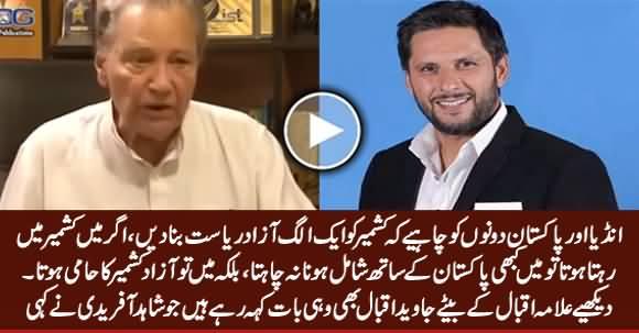 Allama Iqbal's Son Javed Iqbal Saying Same Thing That Shahid Afridi Said About Kashmir
