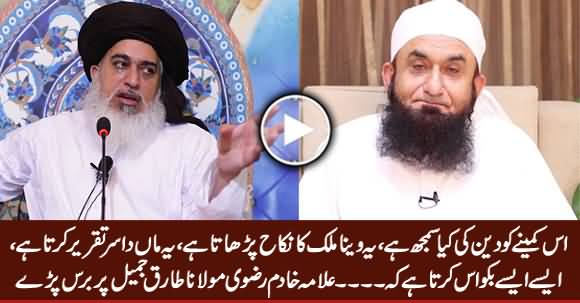Allama Khadim Hussain Rizvi Blasts on Maulana Tariq Jameel, Using Very Harsh Language