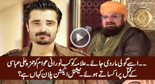 Allama Kokab Norani Inciting People To Kill Hamza Ali Habbasi For Talking About Ahmadis