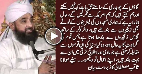 Allama Saqib Raza Mustafai Shows The Mirror To Whole Nation, A Must Watch Clip