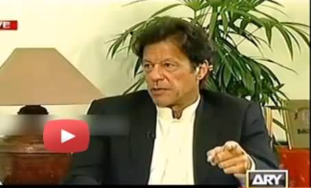 Allegations on Geo and Jang are Serious and should be investigated - Imran khan