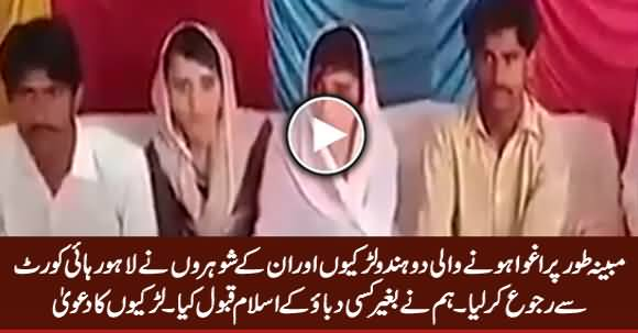 Allegedly Abducted Hindu Girls & Their Husbands Files Petition in Lahore High Court For Justice