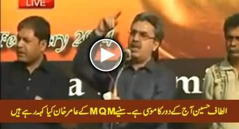 Altaf Hussain Aaj Ke Daur Ka Moosa Hai - MQM's Amir Khan Crossing All The Limits