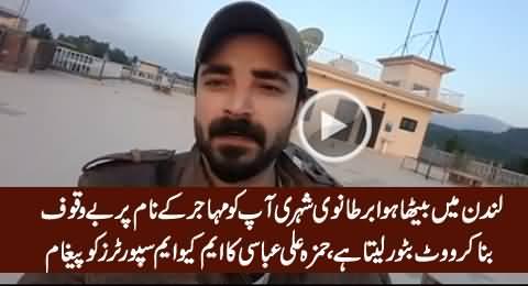 Altaf Hussain Aap Ko Bewaqoof Bana Raha Hai - Hamza Ali Abbasi Message to MQM Workers