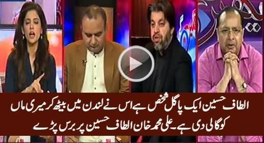 Altaf Hussain Aik Pagal Shakhs Hai - Ali Muhammad Khan Blasts on Altaf Hussain