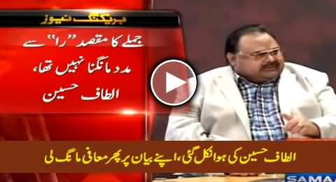 Altaf Hussain Apologizes On His Derogatory Remarks About Pakistan Army