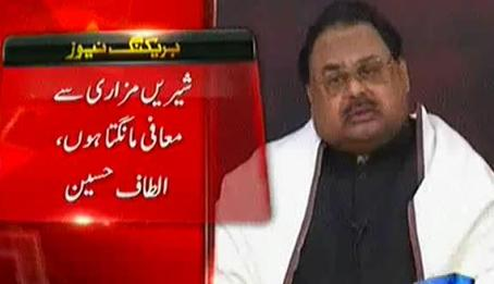 Altaf Hussain Apologizes Shireen Mazari For His Dirty Remarks About Her