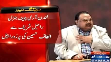 Altaf Hussain Appeals General Raheel Sharif To Investigate Baldia Town Incident