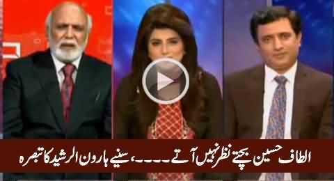 Altaf Hussain Bachtey Nazar Nahi Aate - Haroon Rasheed Analysis About Altaf Hussain