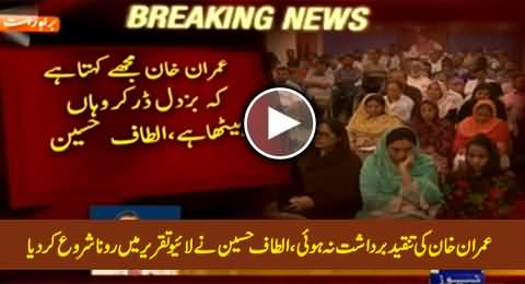 Altaf Hussain Badly Crying in Live Speech Due to Imran Khan's Criticism